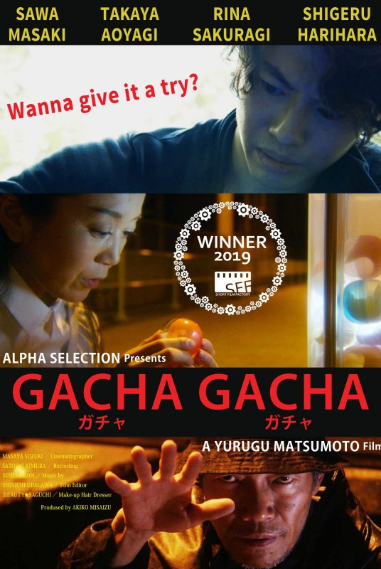 GACHA GACHA Poster