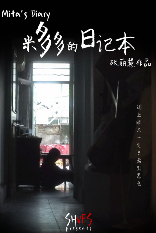 Mita's DIary_Poster